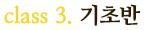 title_class_3